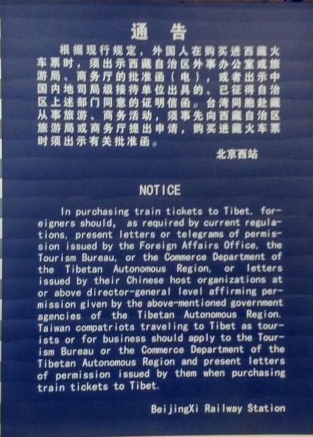 火车站对外国人去西藏告示