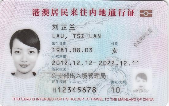 香港回乡证