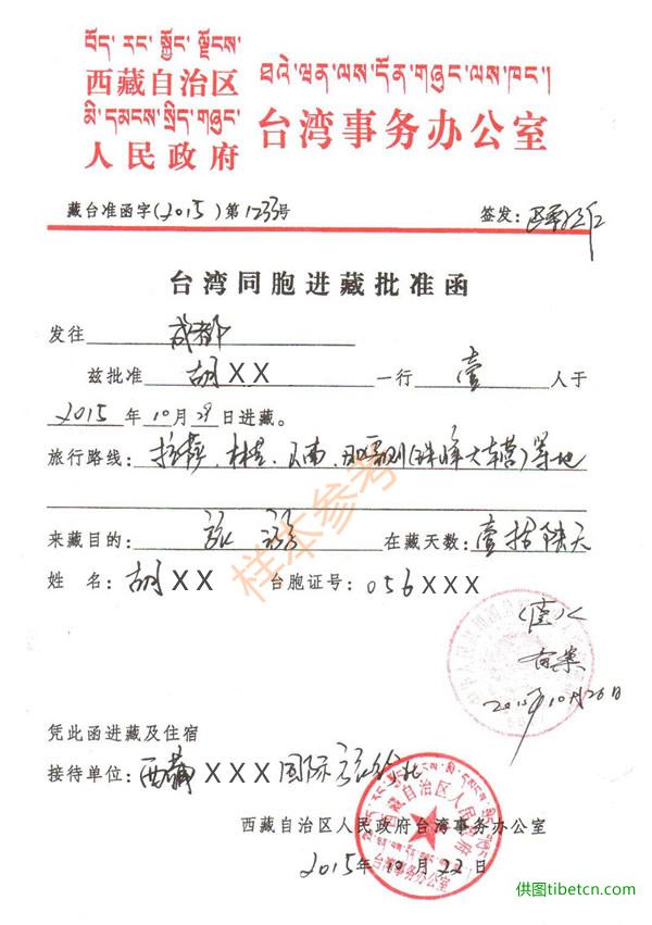 台湾人入藏函