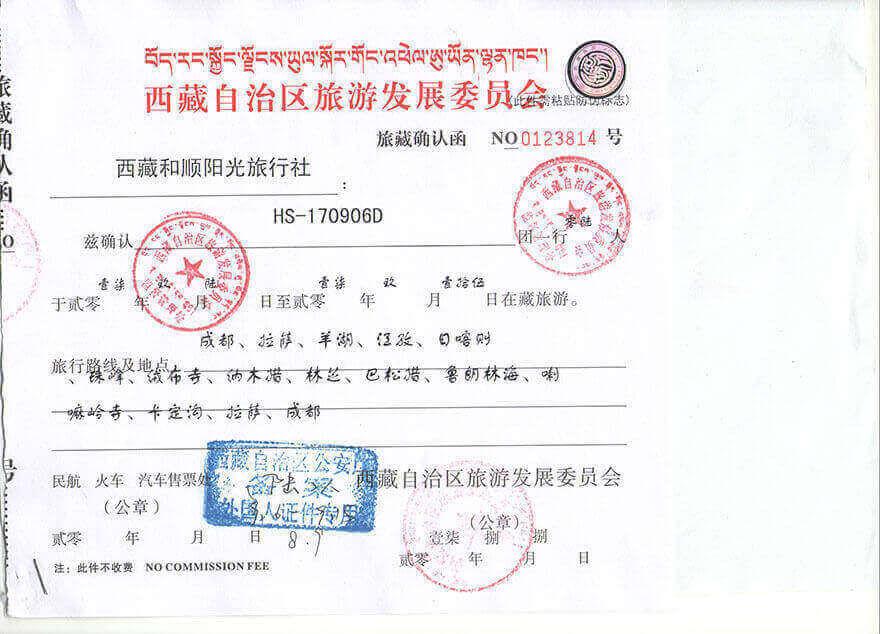 外国人及华人办理入藏函